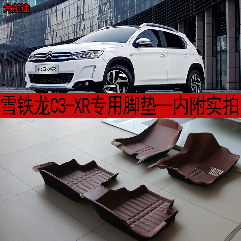 Citroen c3-xr mats dongfeng citroen c3-xr c3-xr dedicated car mats surrounded encyclopedia