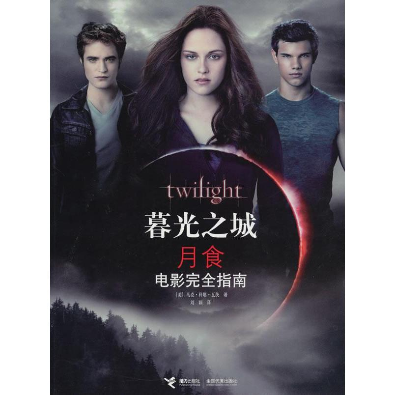 analysis twilight movie and book Twilight study guide contains a biography of stephenie meyer, literature essays, quiz questions, major themes, characters, and a full summary and analysis of twilight.