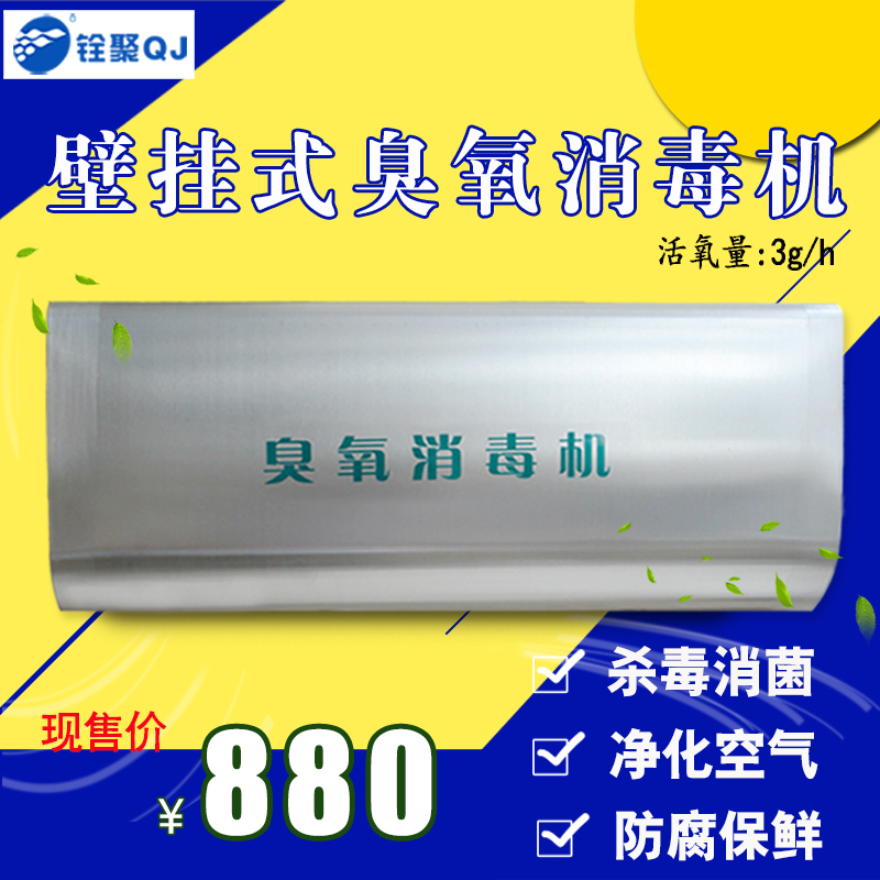 Civil poly QJ-8004K-3A wall ozone disinfection ozone disinfection ozone generator 3g food factory