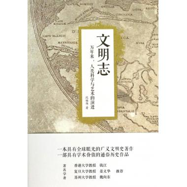 Civilization zhi (tens of thousands of years for the evolution of human science and art)