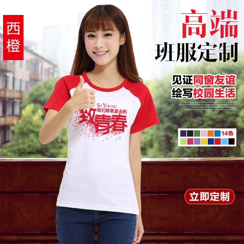 Class service custom t-shirt raglan sleeves horns fast food chains internet enterprise employees overalls custom starry sky