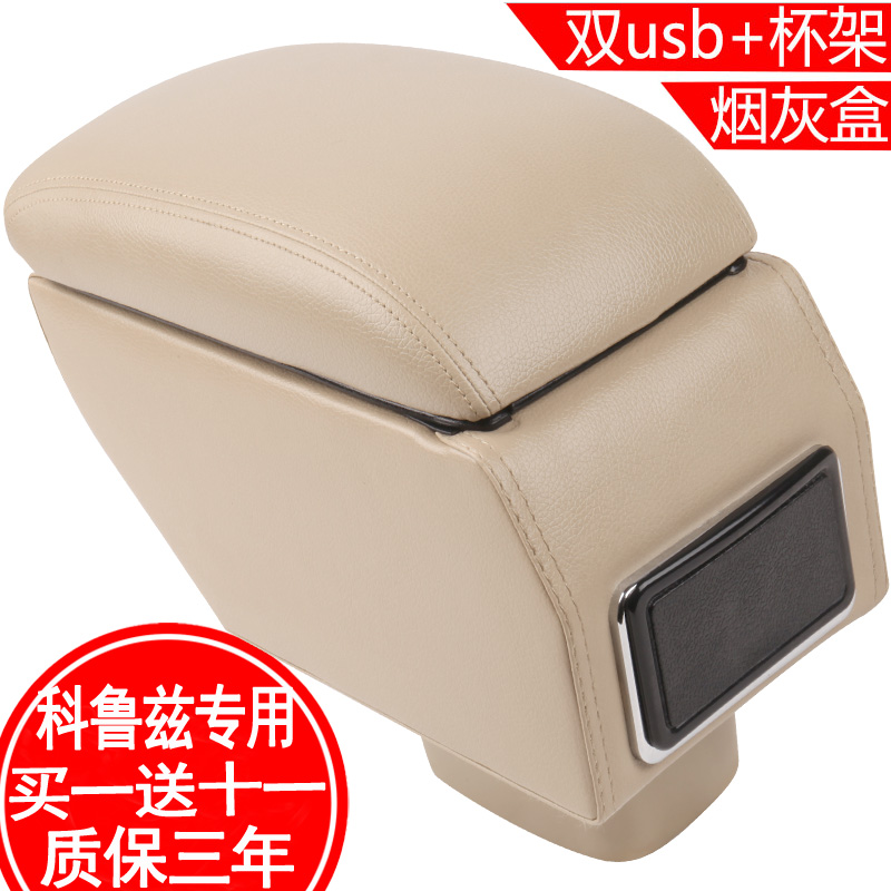 Classic chevrolet cruze cruze armrest dedicated central armrest box free hand punch 15 car models