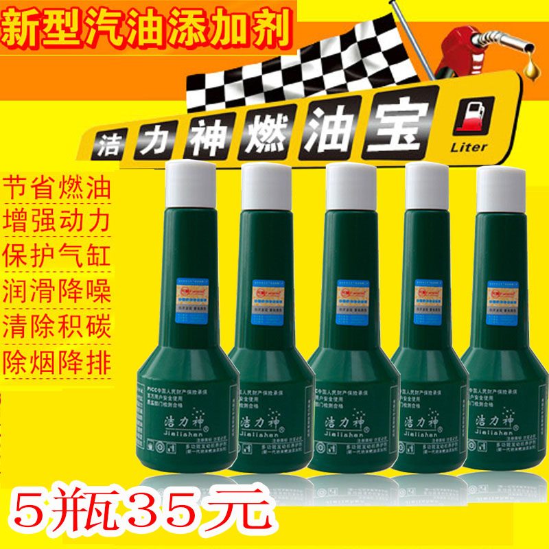 Cleaning power of god gasoline additive fuel treasure carbon cleaner car fuel saving treasure 5 bottles free shipping