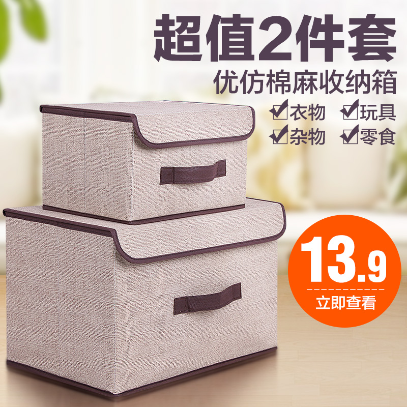 Clear rain household storage box finishing clothing storage box large imitation cotton nonwovens underwear storage box