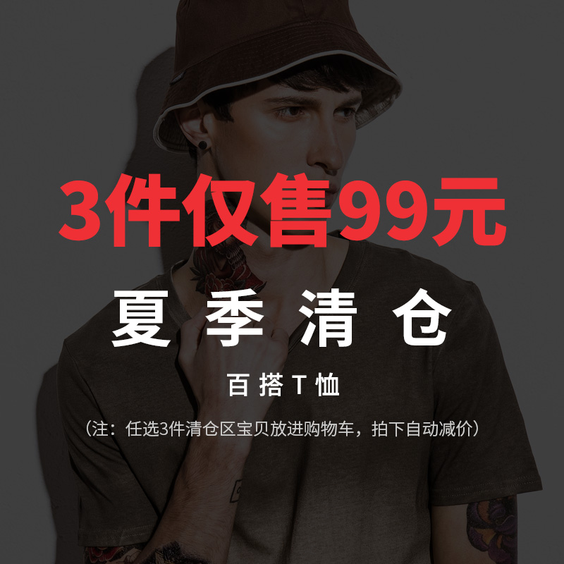 [Clearance t-shirt 3] optional 3 from the sale of 99 yuan into the shopping cart