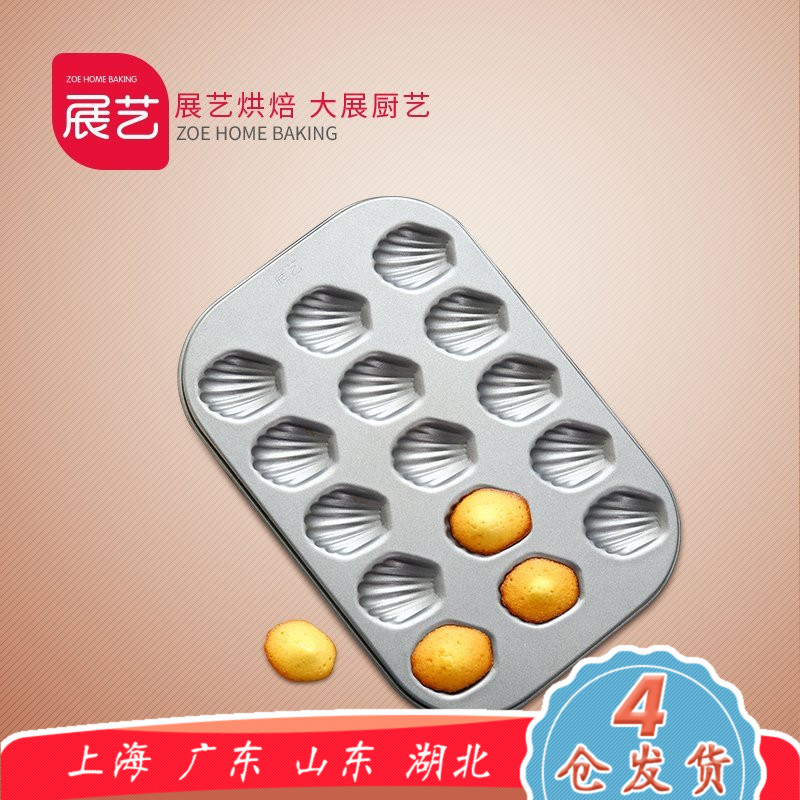 [Clever] baking arts exhibition kitchen m 15 even madeleine cake shell mold cake mold with baking oven