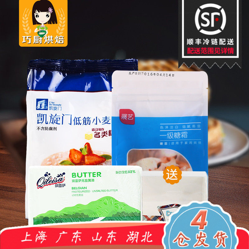 [Clever] cookie package novice diy kitchen baking butter cookies suit raw low gluten flour sugar