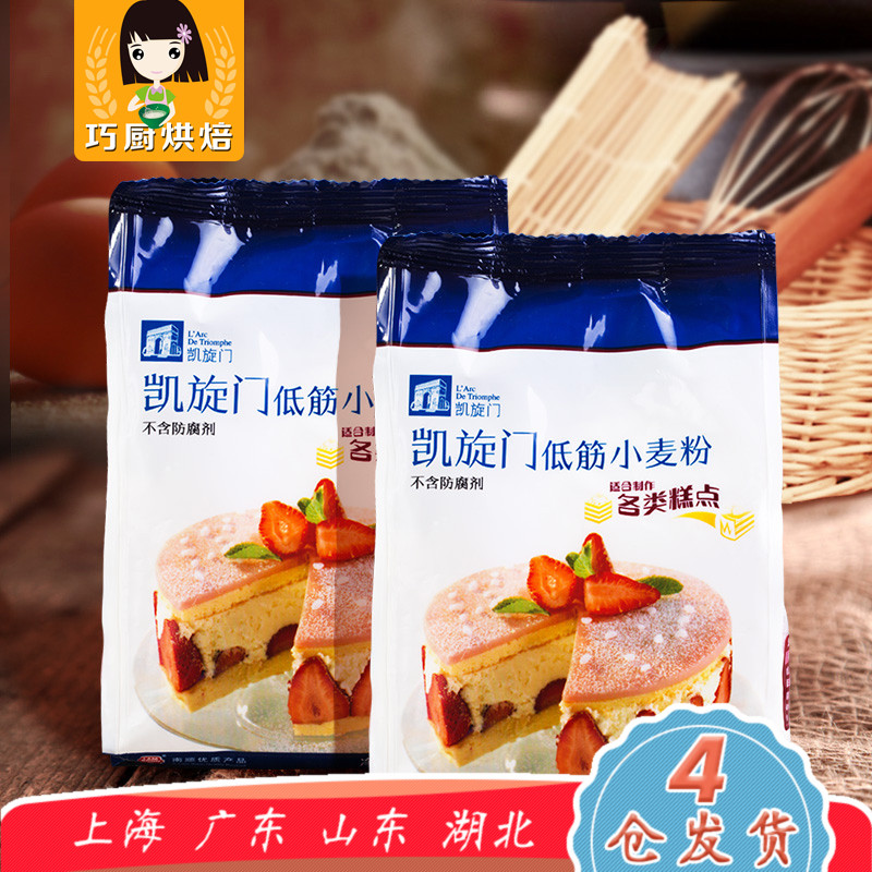 [Clever kitchen baking] arc de triomphe low gluten flour wheat flour family cantonese moon cake flour baking ingredients 500g