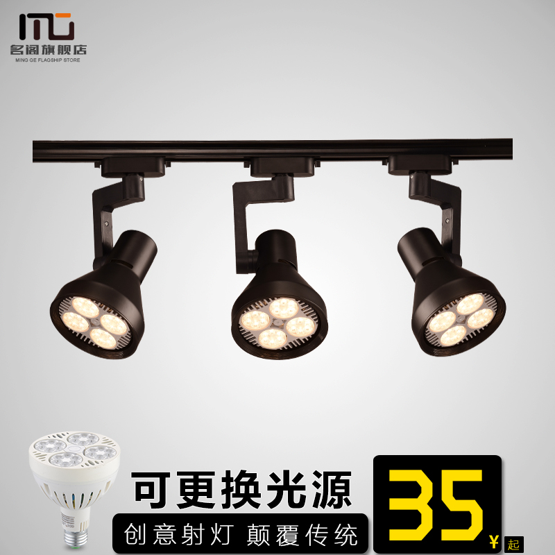Clothing store spotlights led spotlight guide track lighting showrooms backdrop living room bedroom lamp 20w30w40w shipping