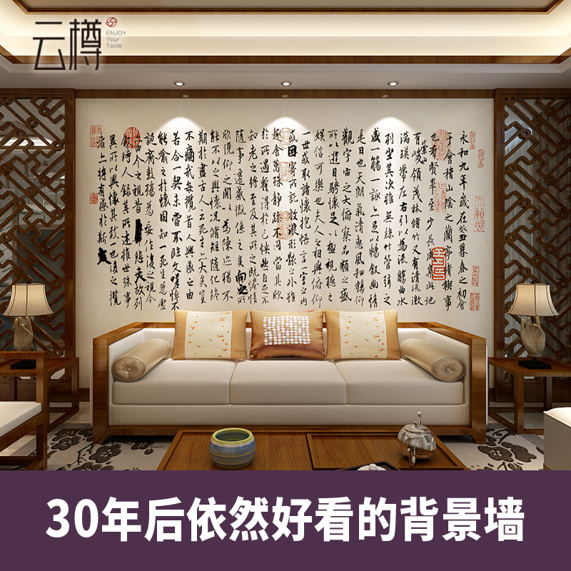 Cloud bottles tile backdrop of modern chinese living room sofa backdrop tile mural calligraphy preface