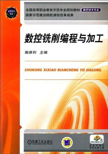 Cnc milling programming and machining genuine book selling books genuine
