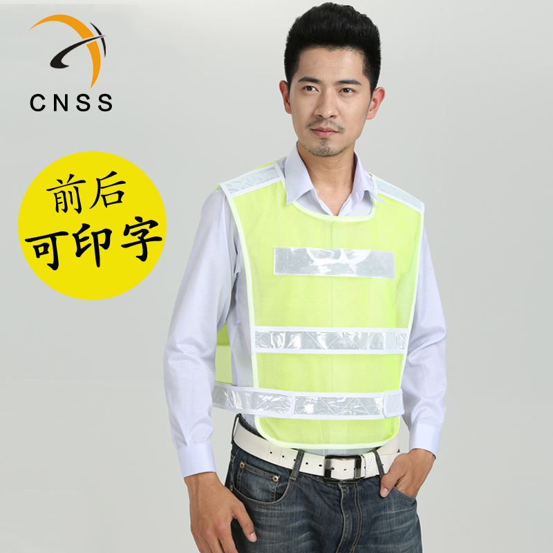 Cnss dominic reflective vest reflective vest reflective traffic vest reflective vests reflective safety clothing riding running reflective clothing can print
