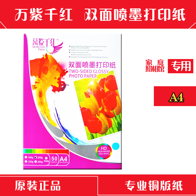 Colorful 200 grams of coated paper a4 inkjet coated paper a4200g sided inkjet paper 50 zhang