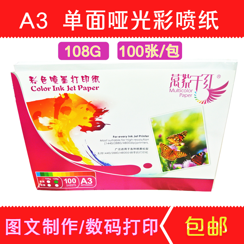 Colorful sided inkjet paper inkjet paper 108g a3 color inkjet printing paper many provinces shipping