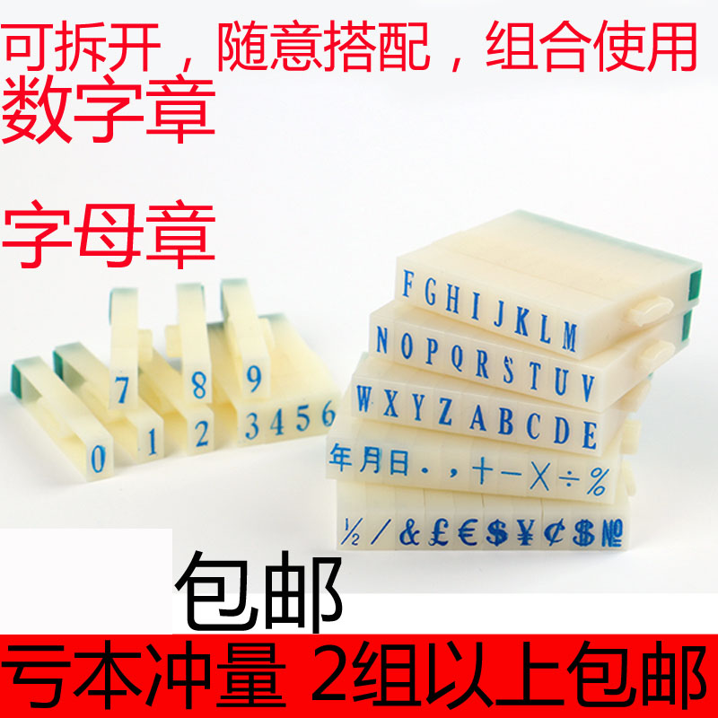 Combination of letters of the alphabet stamp date stamp digital chapter number combination of uppercase seal price price price tag