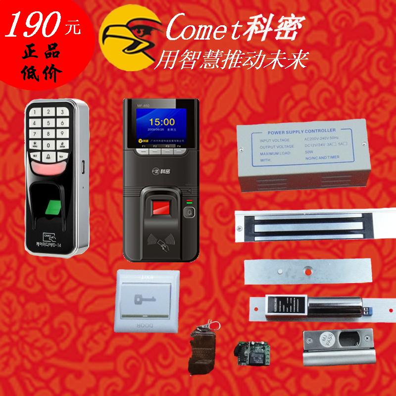 Comet fingerprint swipe card access control MF-850D/101/845 password fingerprint attendance access control one machine u disk network