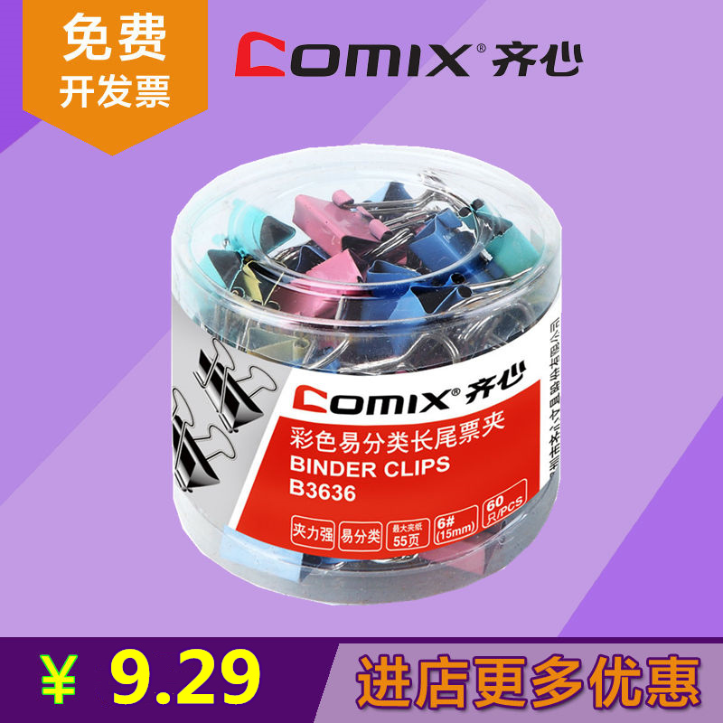 Comix/united easy color classification elliot purse 15mm dovetail clamp binder clips barreled b3636