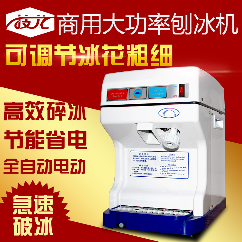 Commercial efficient snow ice machine ice machine electric ice crusher sand ice tea shop ice machine multifunction machine automatic