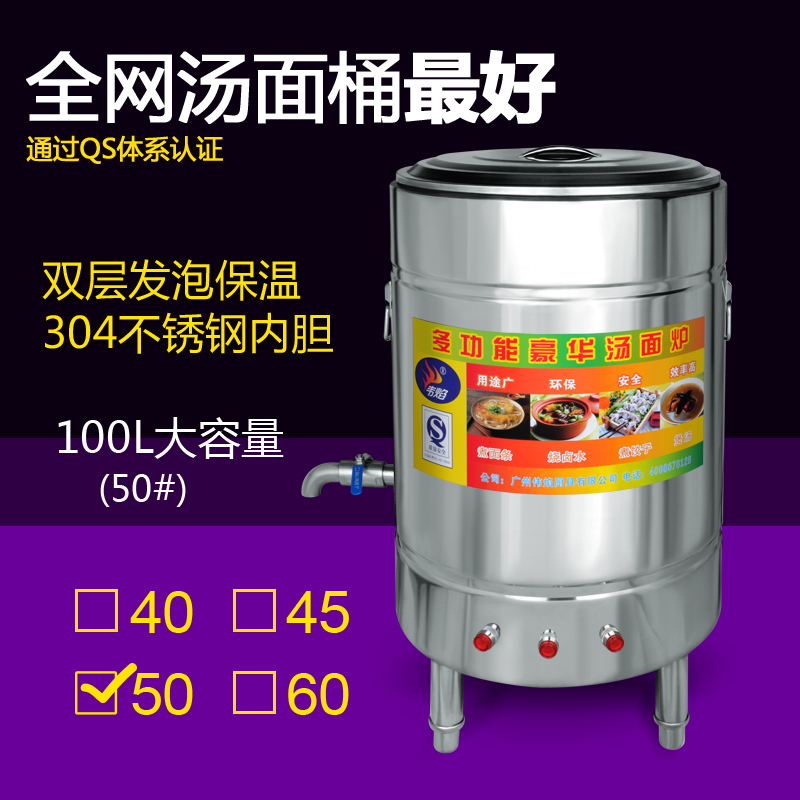 Commercial electric button 50 # of100l soup stove cooking stove oven cooking machine cooking noodles soup noodles barrel pot brine