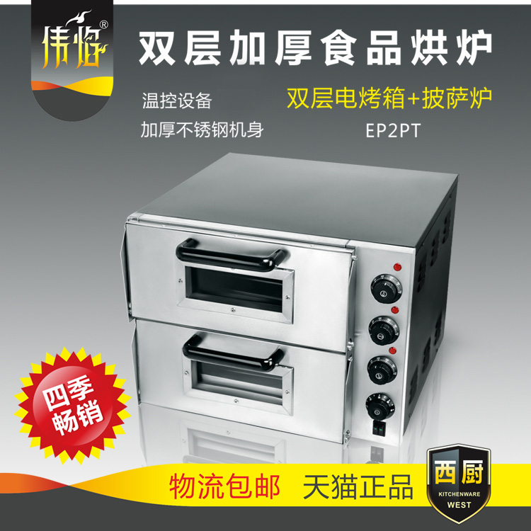 Commercial toaster oven pizza oven pizza oven pizza oven toaster oven baking bread cake double oven electric oven