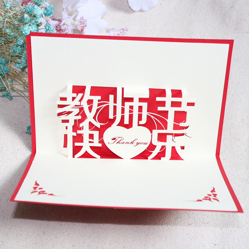 Commodities ni teachers' day card stereoscopic 3d creative handmade greeting cards small cards to write greetings on behalf of a sense of xie card packs Shipping