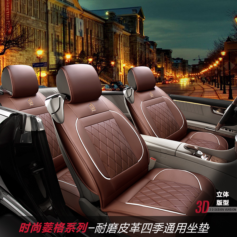 Common to cushion baojun 560 baojun 560 four seasons general wholly surrounded by leather car seat cushion winter seat cushion