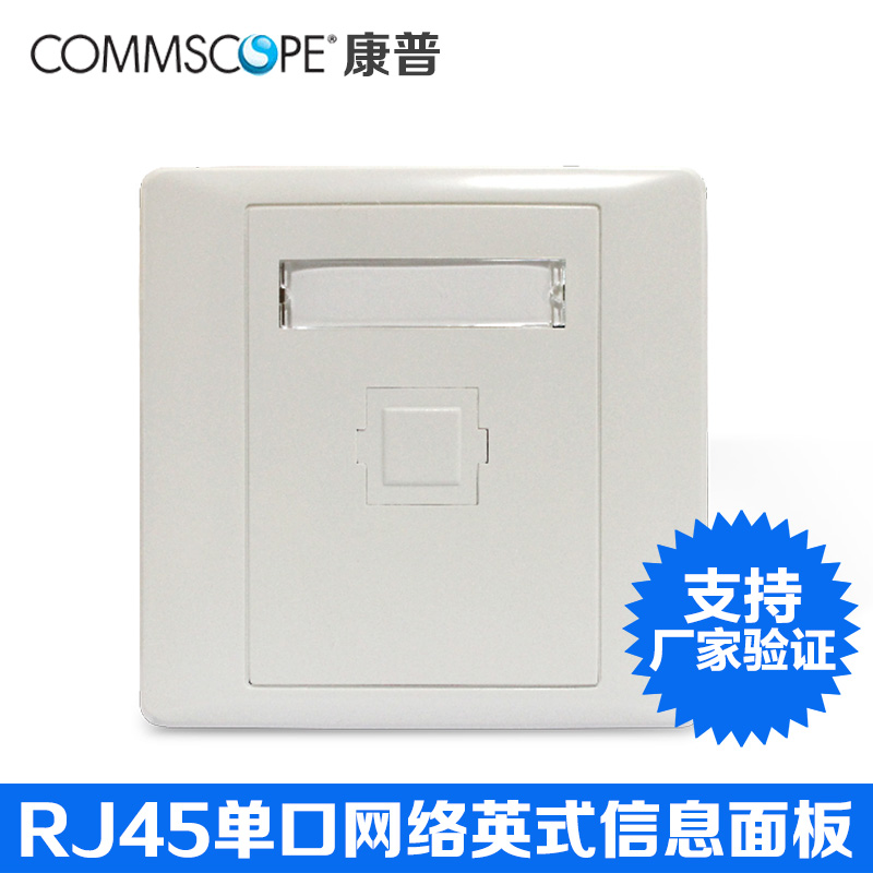 Commscope commscope rj45 single port panel panel telephone voice information network cable socket panel M10CF
