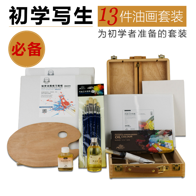 Comprehensive us primary painting paint suit 13 sets of painting box painting box oiler oil painting palette knife oil painting brush kit