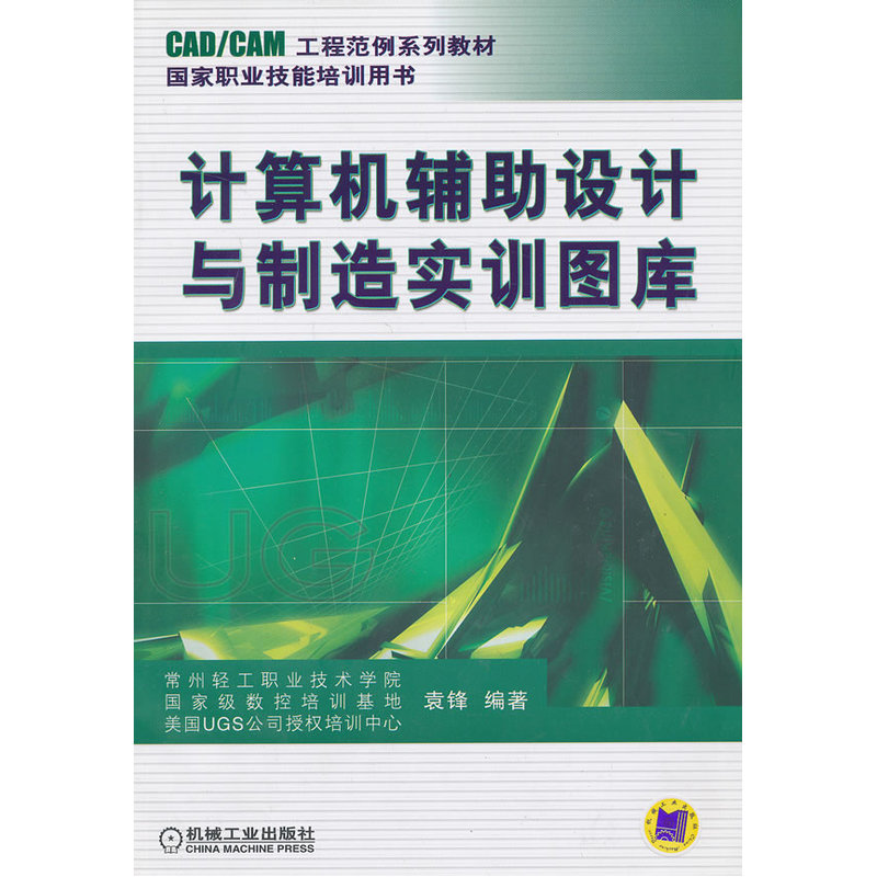 Computer aided design and manufacturing training library