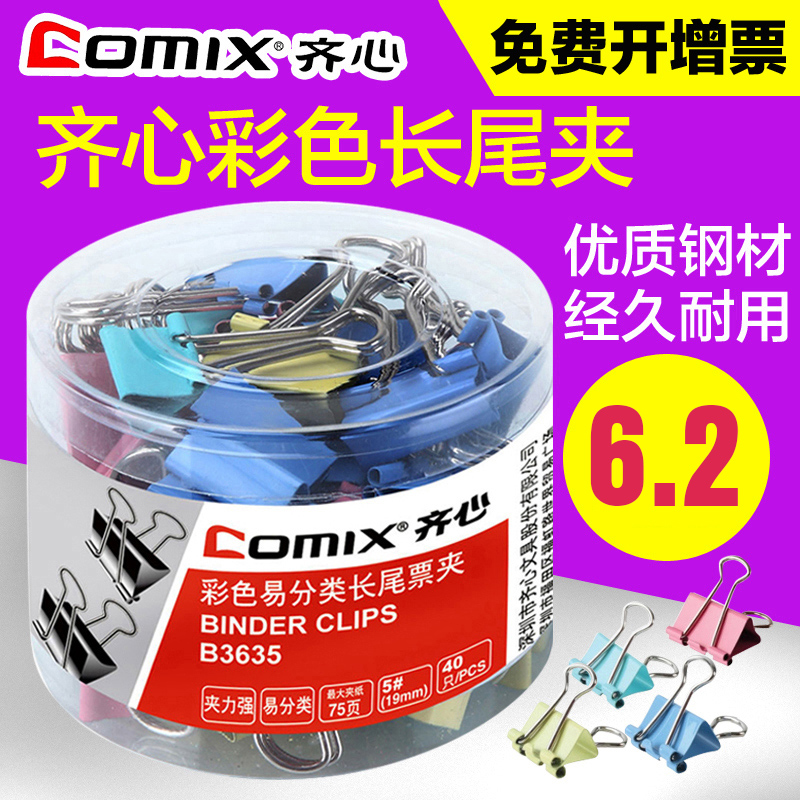 Concerted office stationery color binder clips purse dovetail file bills iron clamps small number of medium large