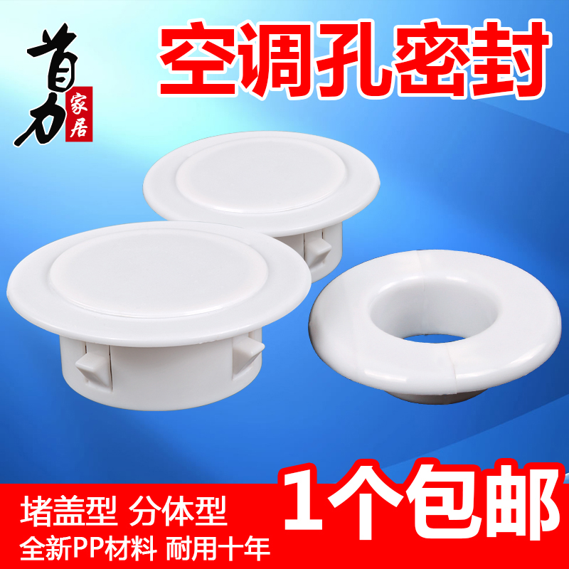 Conditioned air holes decorative cover air conditioning air conditioning plug hole cover lid pipe plug hole cover decorative cover air conditioning wall hole cover hole in the wall air conditioner cover