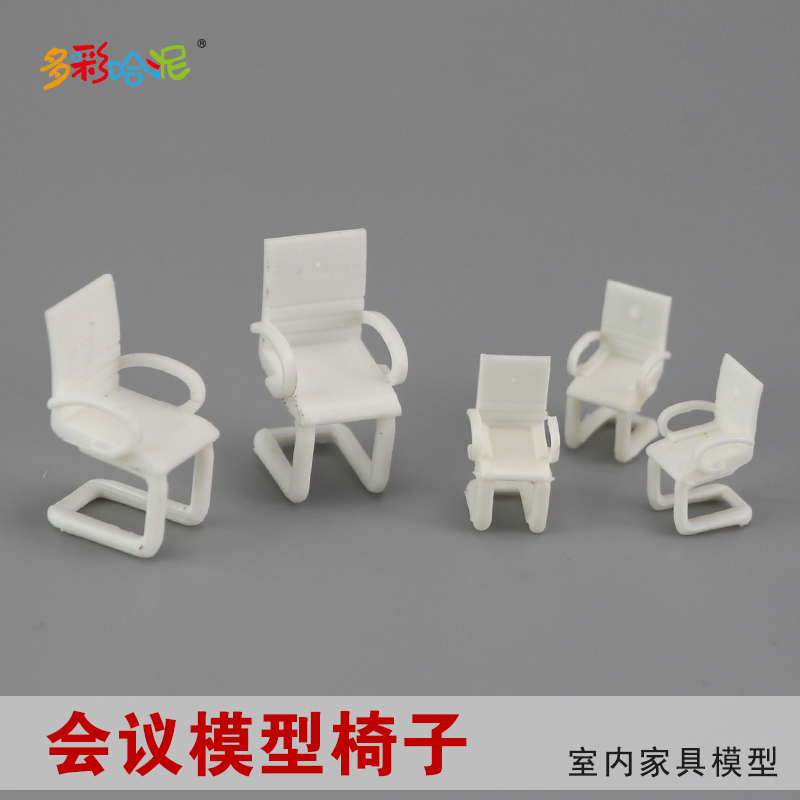 Conference chair leisure chair diy sand table model scene model building sand table model material