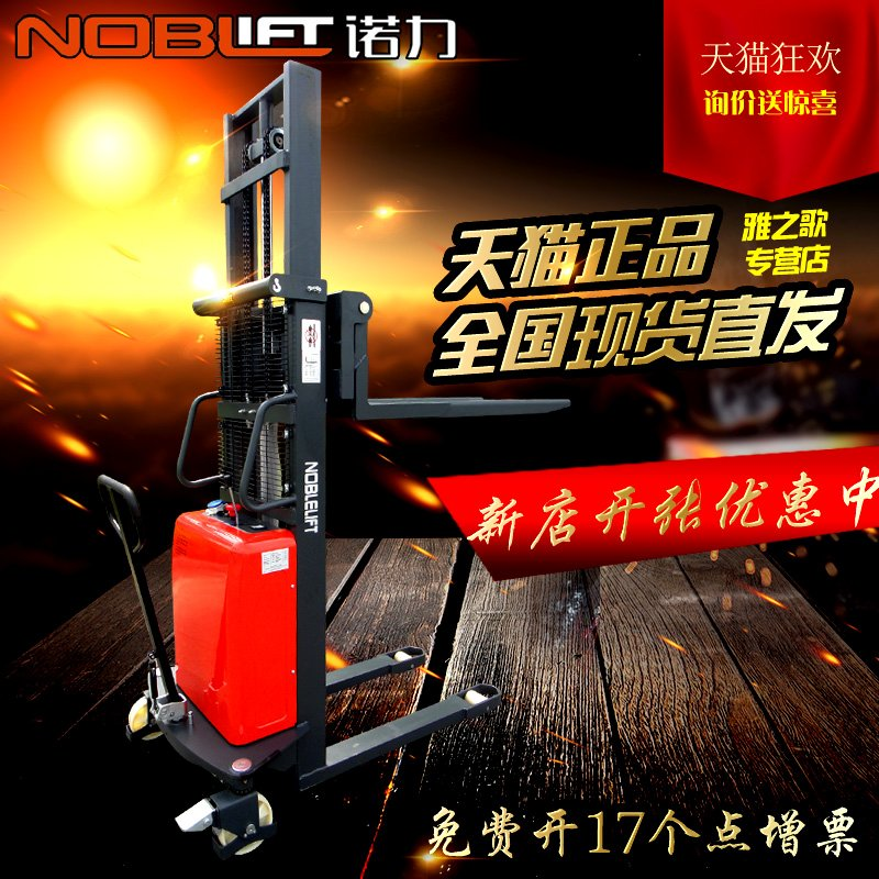 Connaught forklift half electric stacker handling SPN15C connaught electric forklift stacker car elevated electric car around