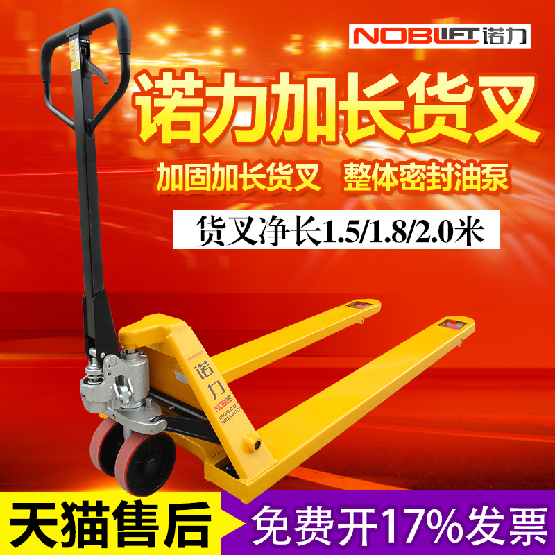 Connaught forklift lengthened custom shaped 2.5 tons of hand pallet truck hydraulic pallet trucks to cattle 1.5/1.8/2 m