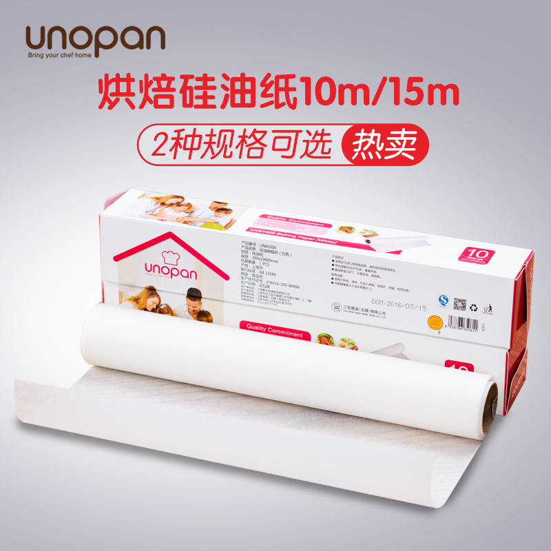 Connaught house food grade silicone paper baking oven paper butter paper baking paper cake baking tools sided 10 m