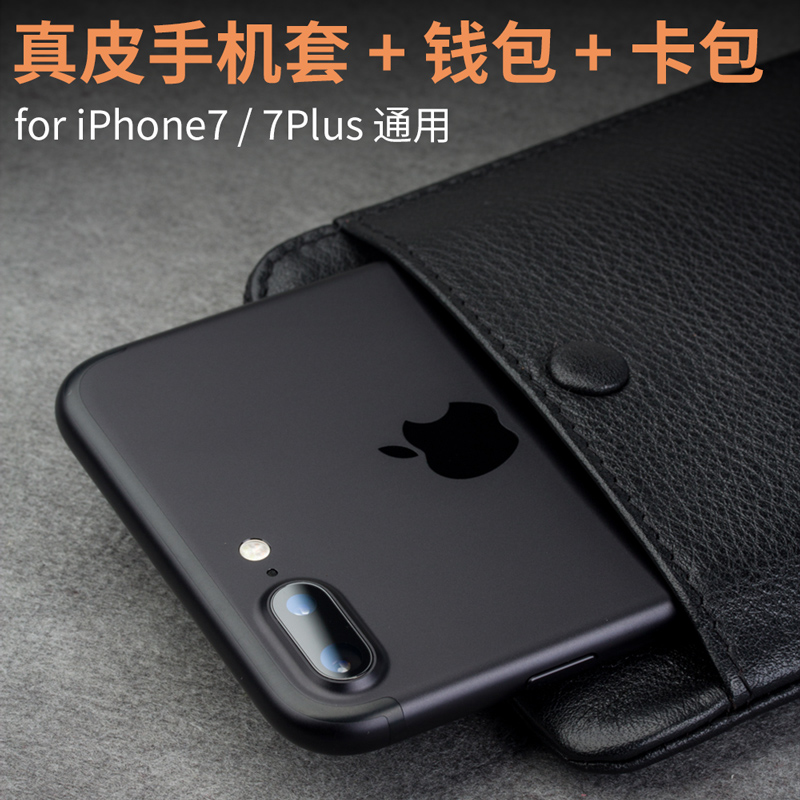 Contact lee iphone7 wallet protective sleeve apple 7 plus pleather iphone7 mobile phone sets leather holster