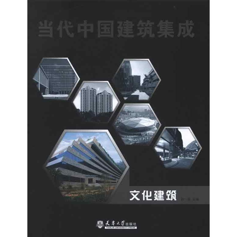 Contemporary chinese architecture integrates · cultural buildings of architectural design genuine selling books book