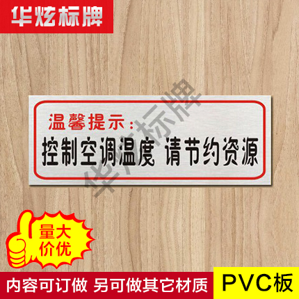 Control air conditioning temperature please conserve resources signage cheap common signs tips customized cards