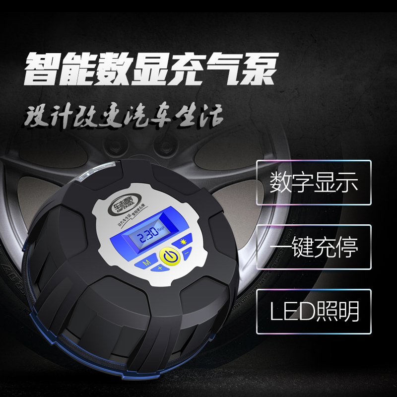 Cool car and car air pump v portable electric car playing pump car tire inflator pump