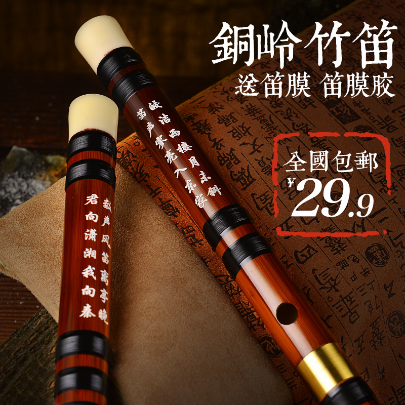 Copper ridge quality nigatake professional flute flute flute musical beginner flute flute cdefg five tune optional