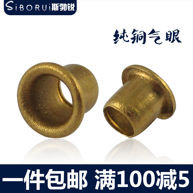 Copper rivets corns eyelet clasp buckle corns eyelet clasp copper hollow copper rivets M0.9M 1.3M1.5M1.7M2.3