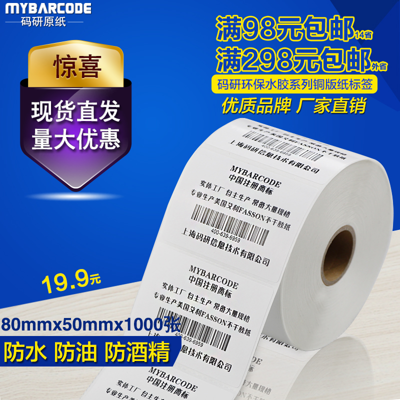 Copperplate paper stickers bar code stickers copperplate paper 80*50 barcode printing paper labels