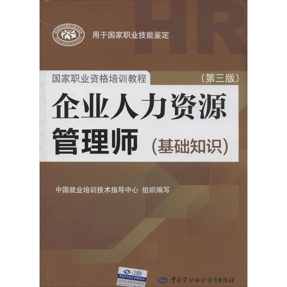 Corporate human resources management division (3rd edition) basic knowledge management of human resources management xinhua bookstore genuine selling books Figure corporate human resources management division (the basics) (third edition)