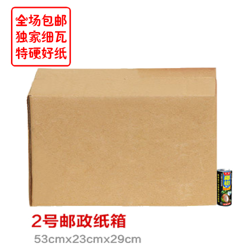 Corrugated cardboard postal boxes taobao cardboard box packaging box packaging boxes custom printing custom hard five cartons on 2