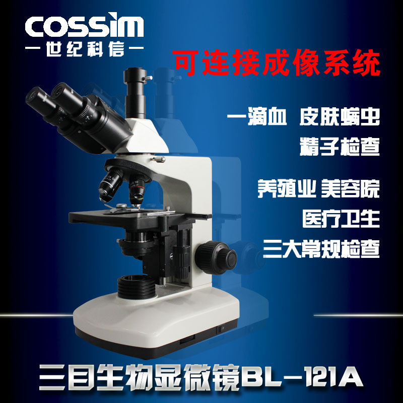 Cossim digital trinocular biological microscope with a drop of imaging system acarid fine son of inspection of medical cosmetology