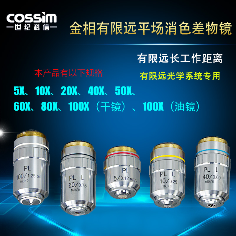 Cossim metallurgical microscope objective lens 60x/x/100 times the oil dry mirror limited field of yuanping achromatic