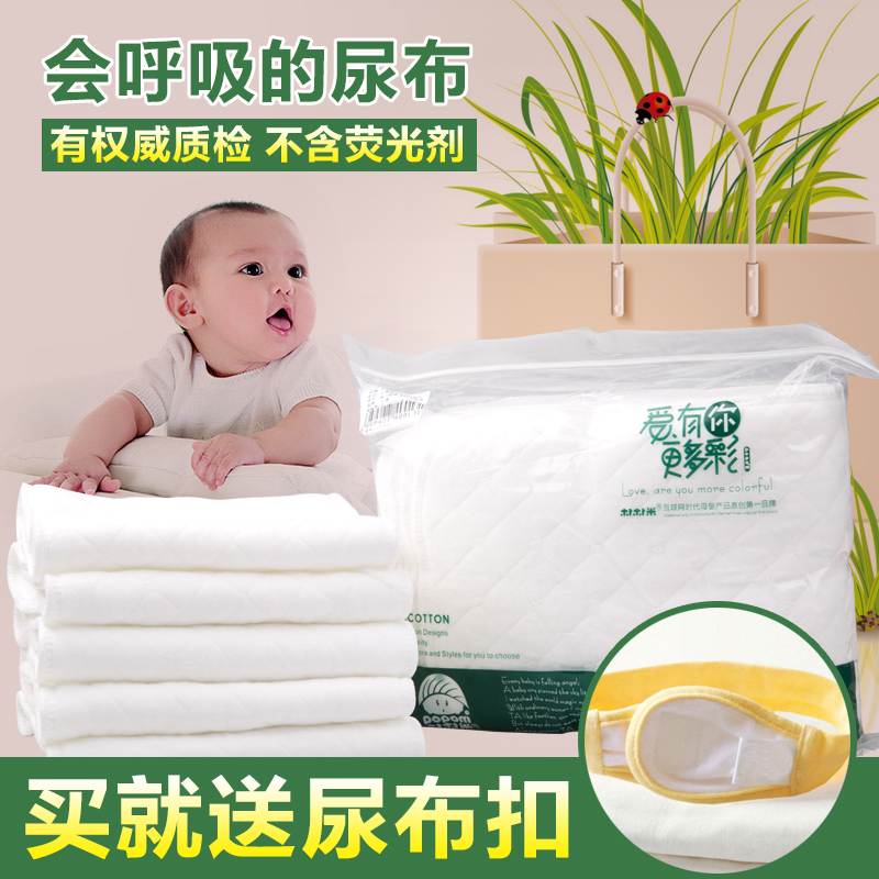Cotton cloth baby diapers washable thick newborn baby diapers baby diapers dry and breathable diapers prevent red pp