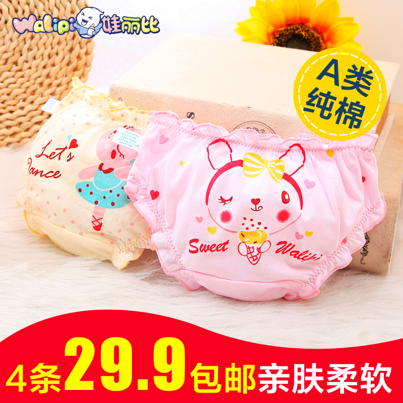 Cotton girls bread pants baby underwear briefs female 1-2-3-4-5-year-old and young children briefs little baby boy shorts