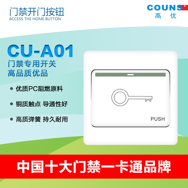 Couns/high priority a01 company 86 exit button switch electronic access control door access control system kit reposited