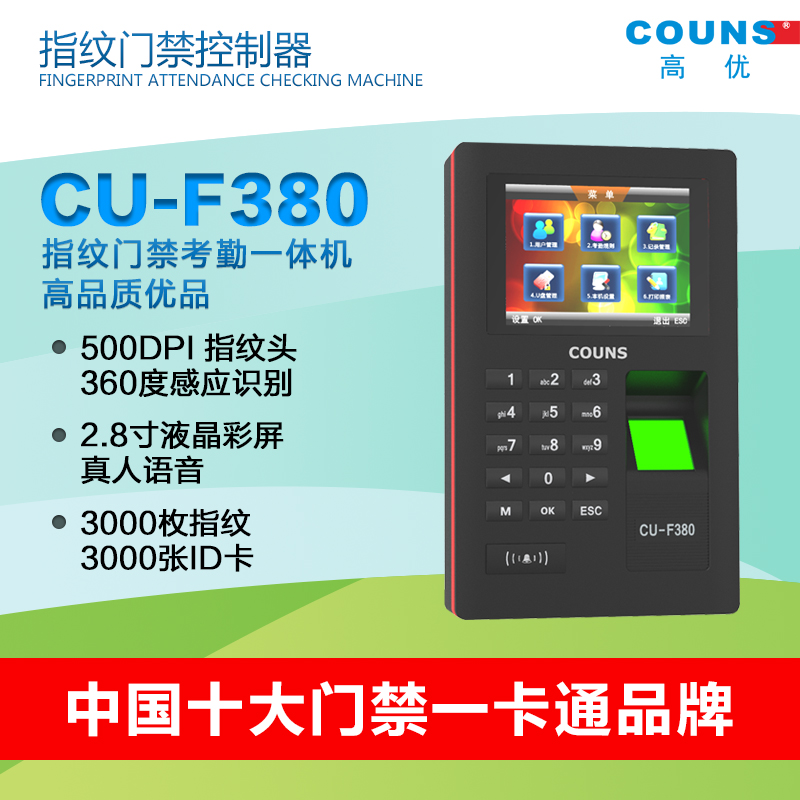 Couns/high priority f380 networked access controller color intelligent fingerprint access control one machine